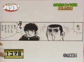 dokaben_manga_2_11-8392108