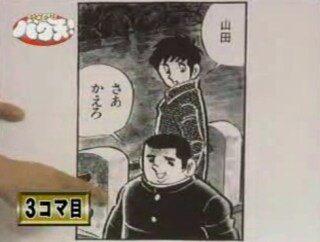 dokaben_manga_2_31-8797820